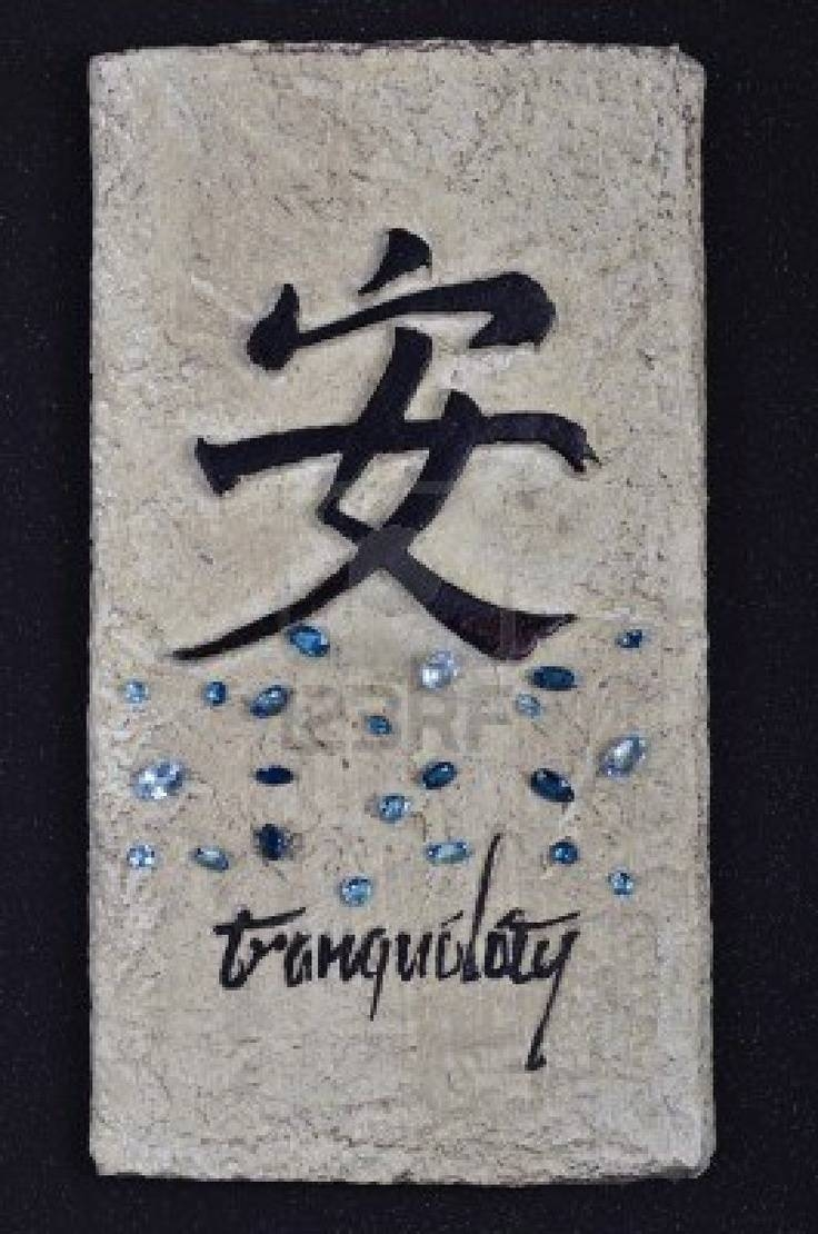 19 Best Chinese Symbols Images On Pinterest | Symbols, Chinese And Pertaining To Current Chinese Symbol For Inner Strength Wall Art (View 2 of 25)