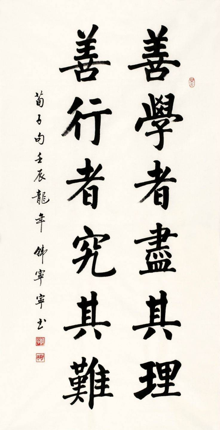 25+ Beautiful Chinese Calligraphy Ideas On Pinterest | Chinese Throughout 2018 Chinese Symbol For Inner Strength Wall Art (View 4 of 25)