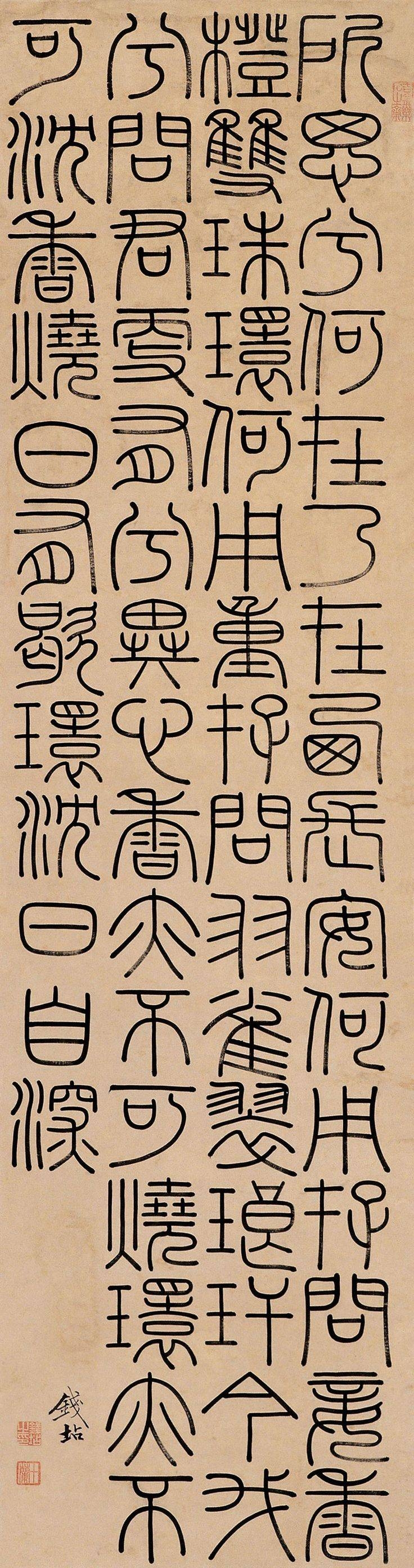 25+ Beautiful Chinese Calligraphy Ideas On Pinterest | Chinese With Most Popular Chinese Symbol For Inner Strength Wall Art (View 5 of 25)