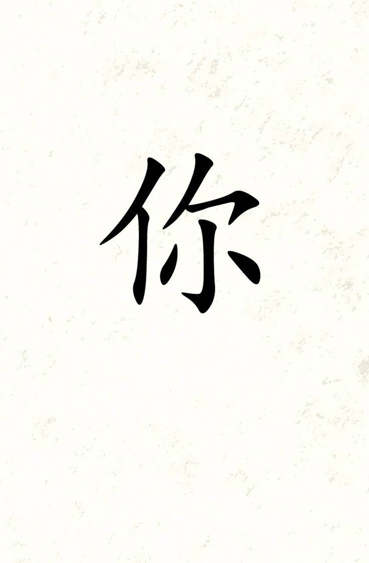 63 Best Warm Images On Pinterest | Warm, Chinese And Chinese Quotes With 2017 Wo Ai Ni In Chinese Wall Art (View 7 of 25)