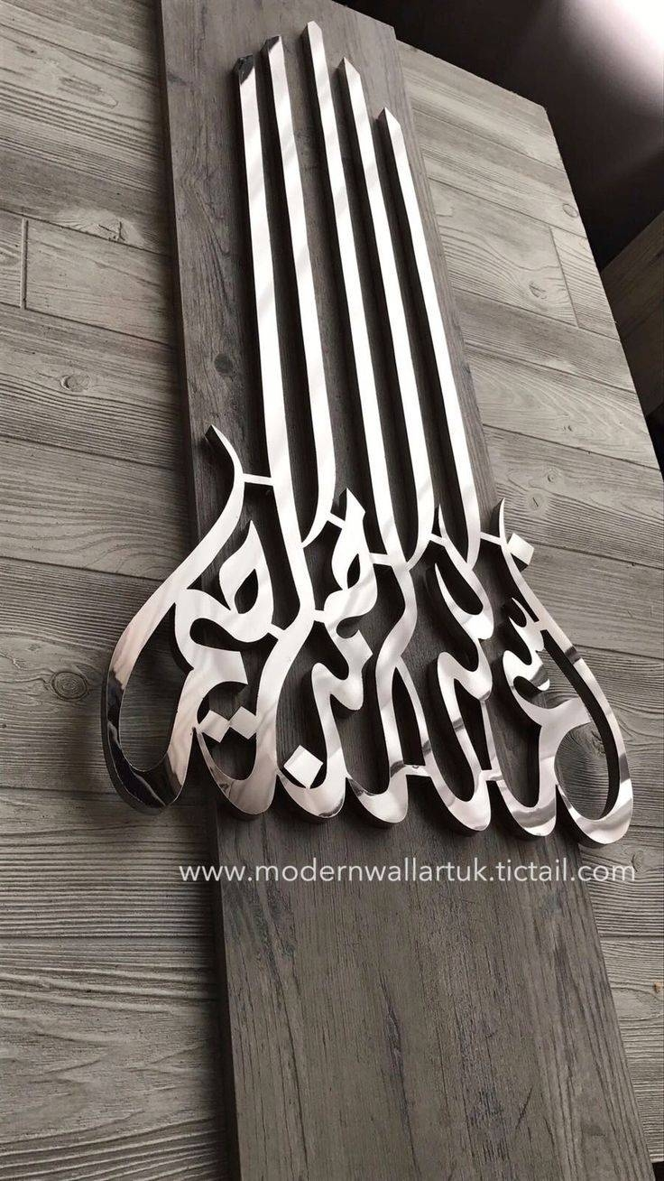 78 Best 3d Islamic Decor In Stainless Steel Images On Pinterest In Latest 3d Islamic Wall Art (View 2 of 20)
