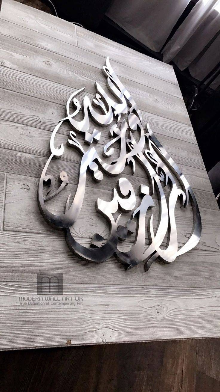 78 Best 3D Islamic Decor In Stainless Steel Images On Pinterest With Regard To 2017 Modern Wall Art Uk (View 1 of 20)