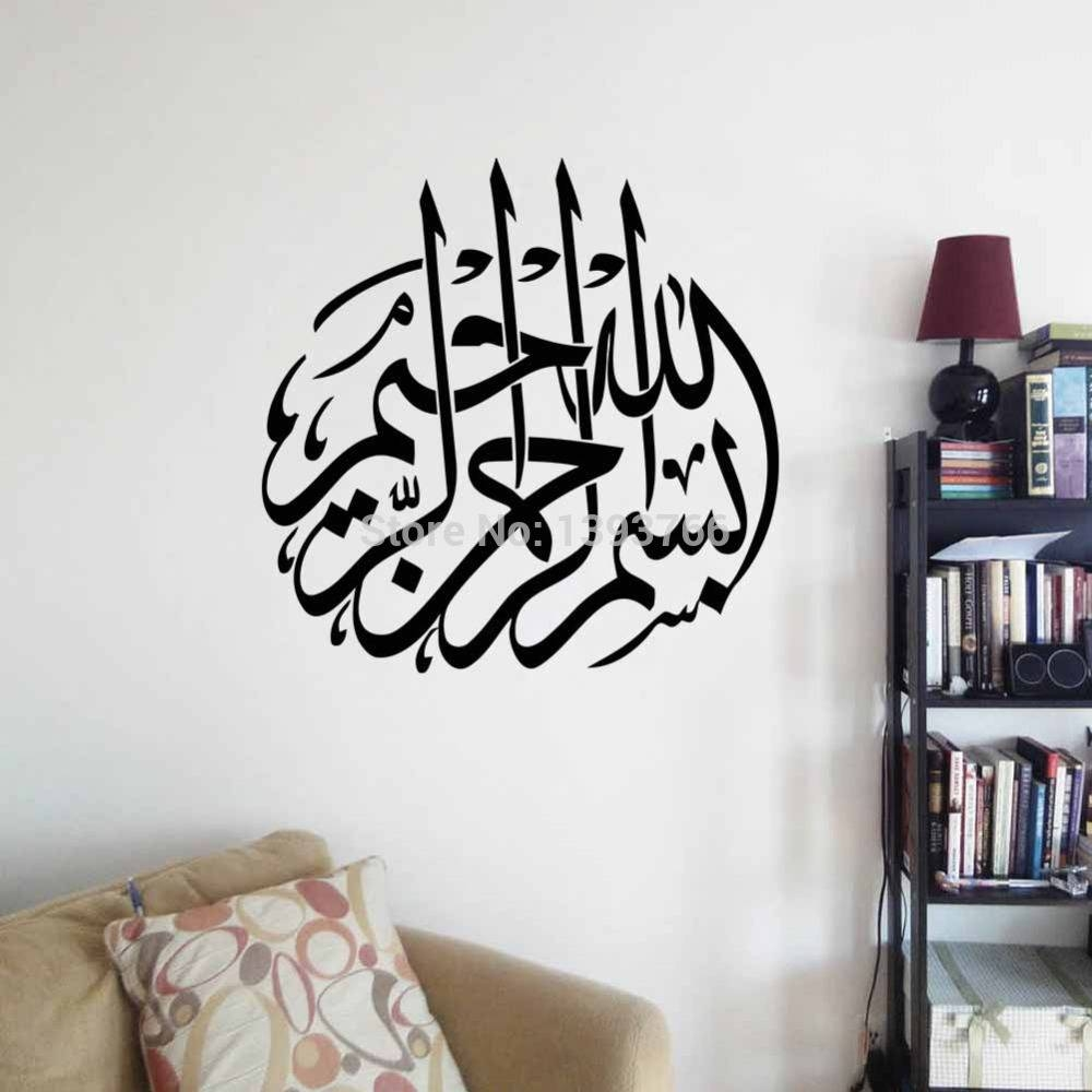 Aliexpress : Buy New Islamic Muslim Words Decals Home 3D Wall Pertaining To Most Popular 3D Wall Art Words (View 2 of 20)