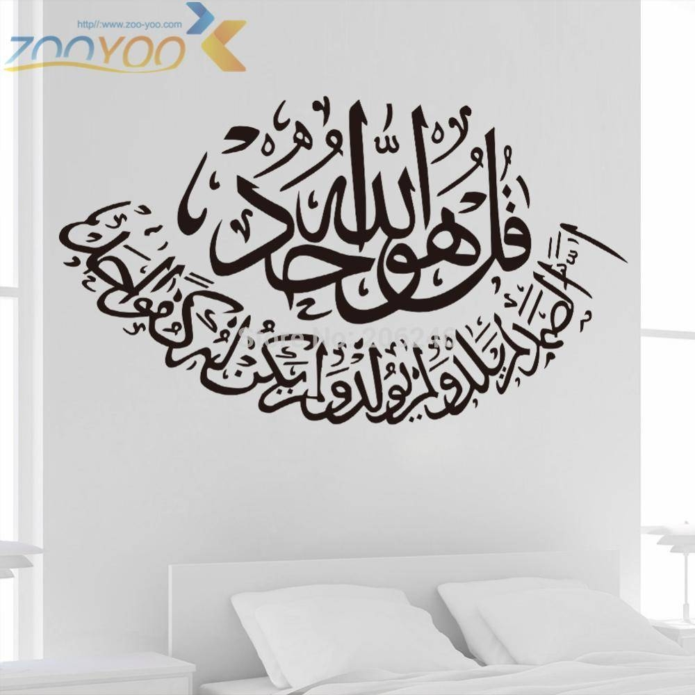 Arabic Art Muslim Wall Decal Zooyoo316 Home Decoration Living Room Pertaining To Newest 3d Islamic Wall Art (View 9 of 20)