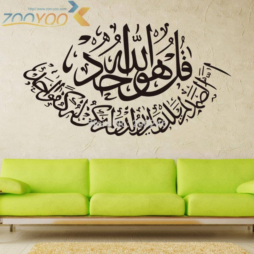 Arabic Art Muslim Wall Decal Zooyoo316 Home Decoration Living Room Regarding Most Recent 3d Islamic Wall Art (View 12 of 20)