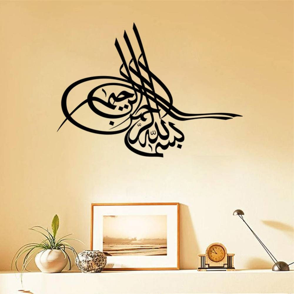Arabic Wall Decals For Home Decoration Muslim Vinyl Wall Mural Within Best And Newest 3D Islamic Wall Art (View 9 of 20)
