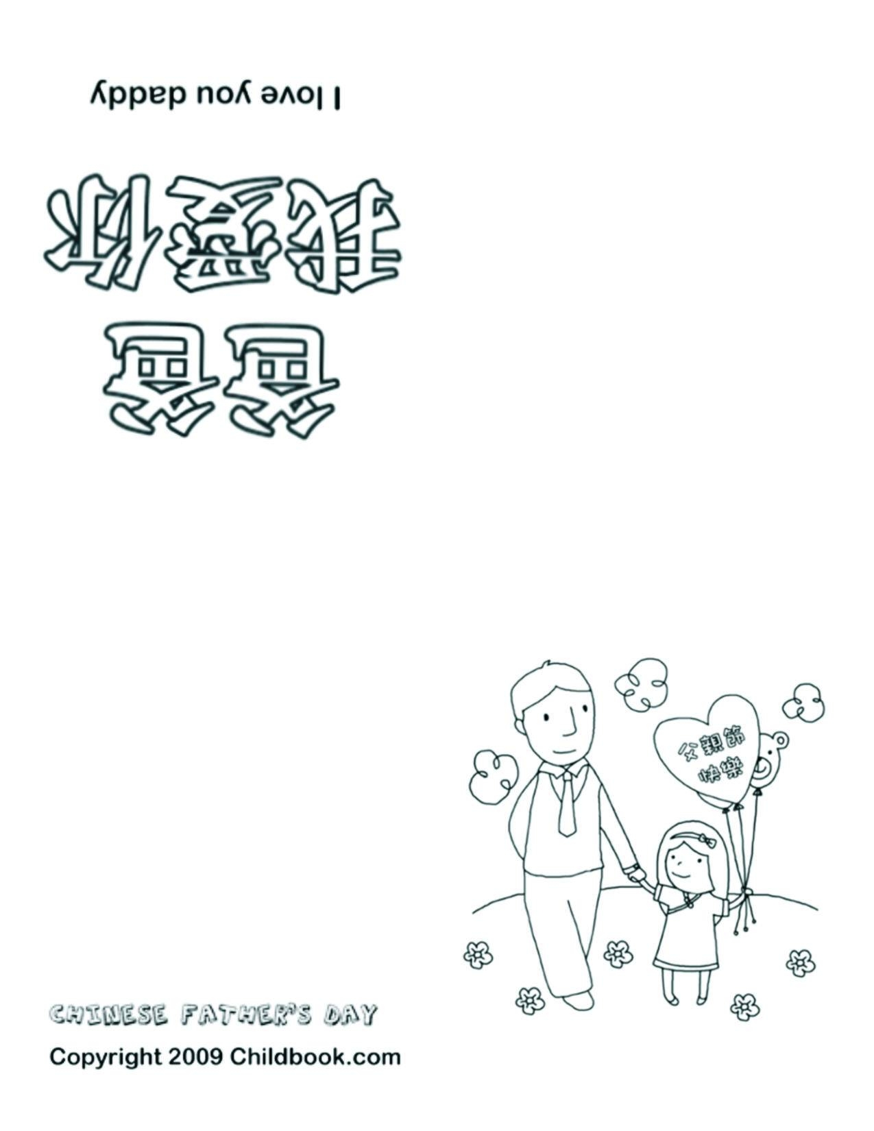 Chinese Fathers Day Coloring Pages For Kids Intended For Best And Newest Wo Ai Ni In Chinese Wall Art (View 16 of 25)