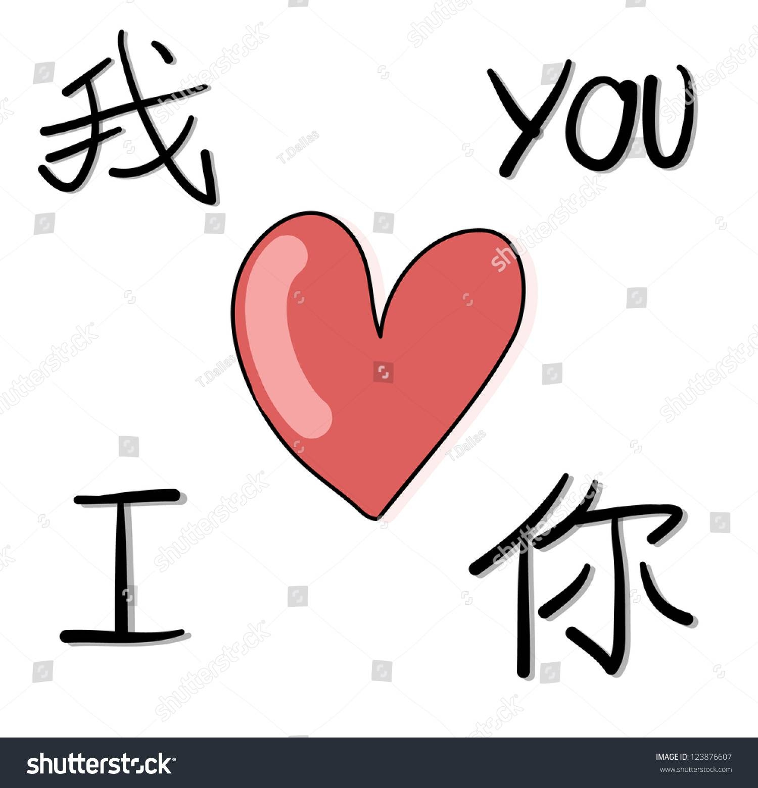 Chinese Love You Wo Ai Ni Vectores En Stock 123876607 – Shutterstock Intended For Best And Newest Wo Ai Ni In Chinese Wall Art (View 14 of 25)