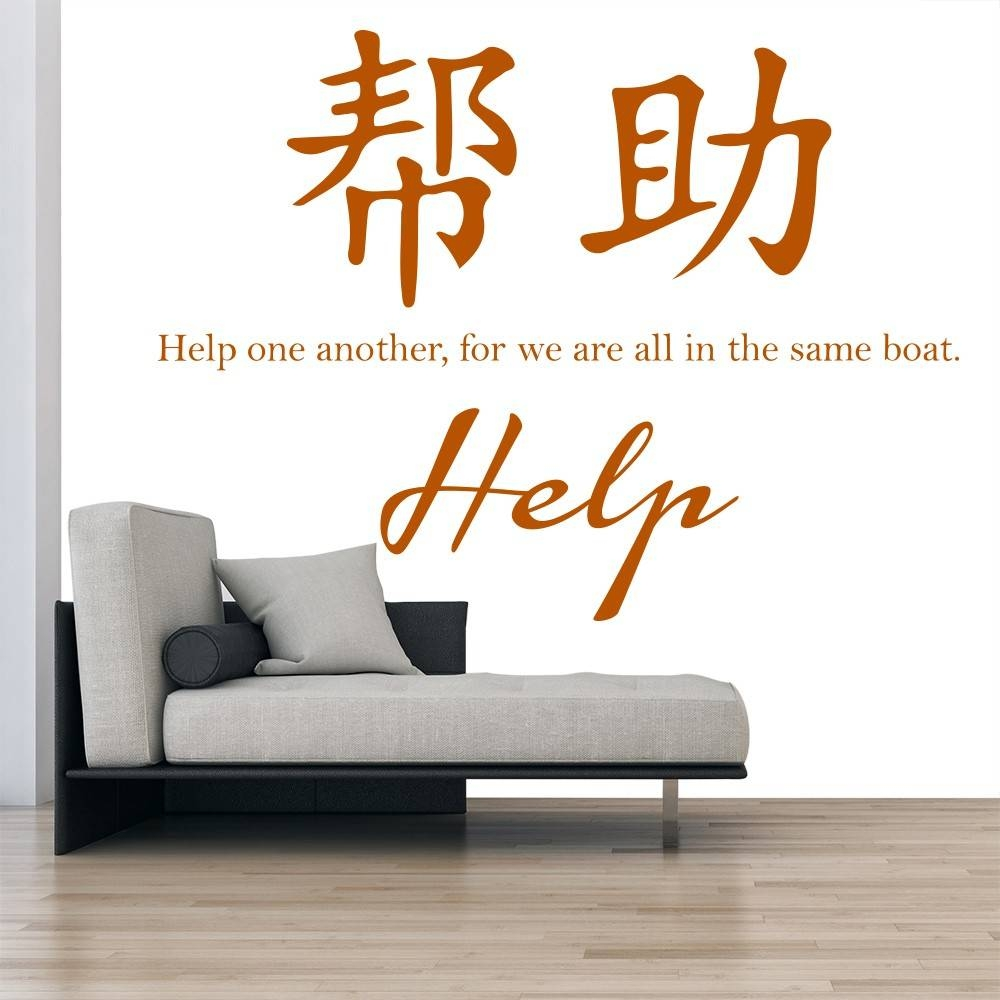 Chinese Proverb Wall Stickers | Iconwallstickers.co (View 23 of 25)