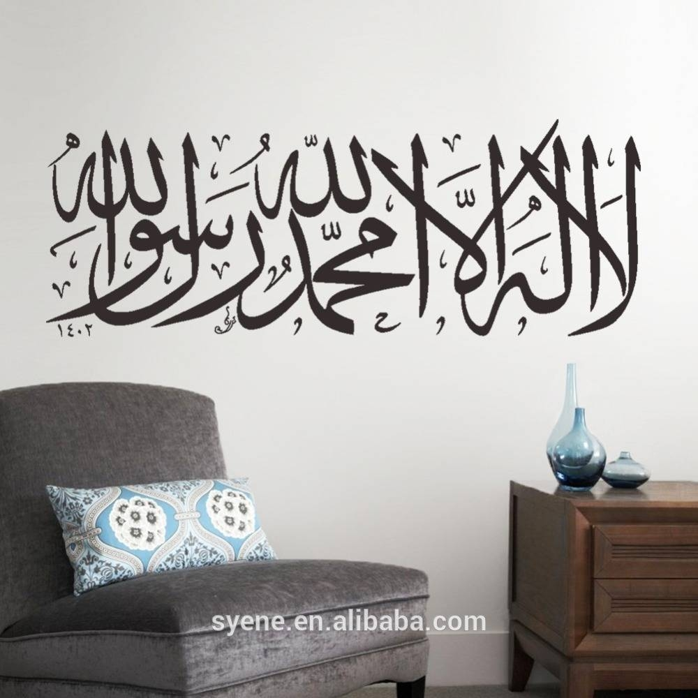 Custom Islamic Sticker Decal Muslim Wall Art Calligraphy Islam Intended For Most Popular 3d Islamic Wall Art (View 5 of 20)