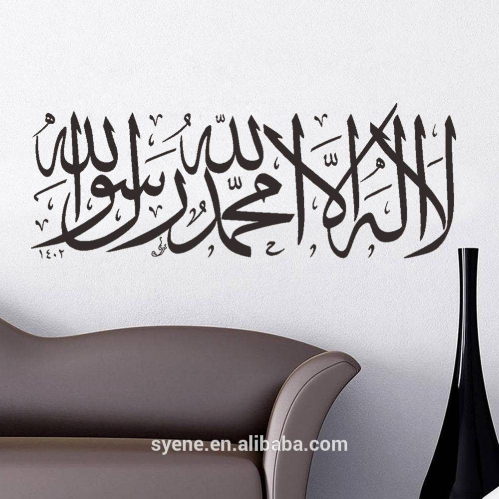 Custom Islamic Sticker Decal Muslim Wall Art Calligraphy Islam Regarding Most Popular 3d Islamic Wall Art (View 10 of 20)