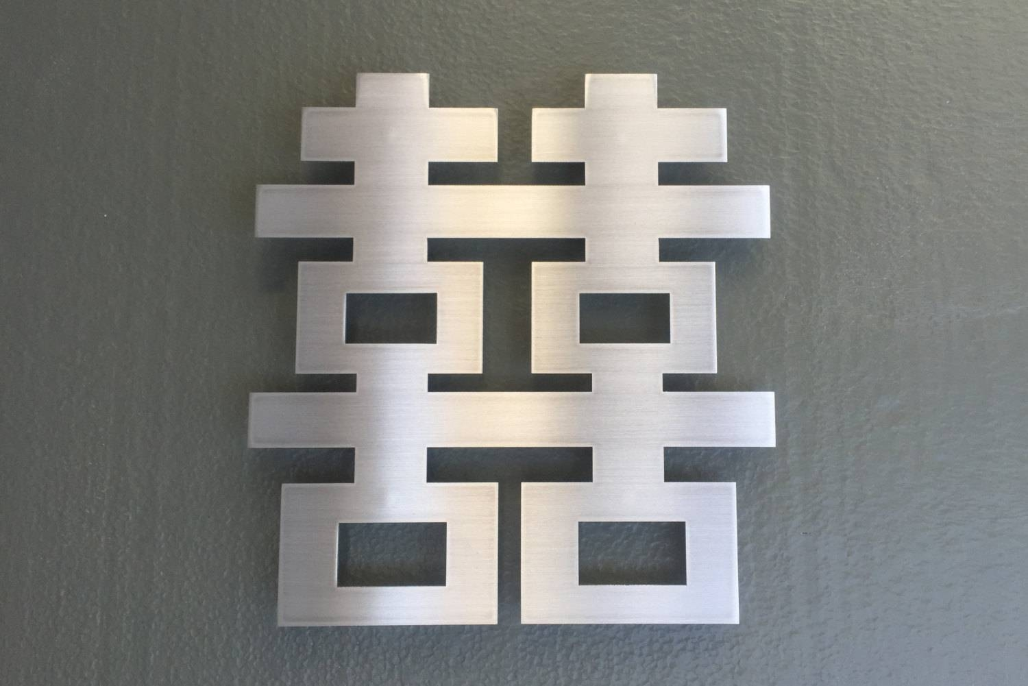 Double Happiness Metal Wall Art Chinese Art Wedding Gift Throughout Newest Chinese Symbol Wall Art (View 9 of 30)