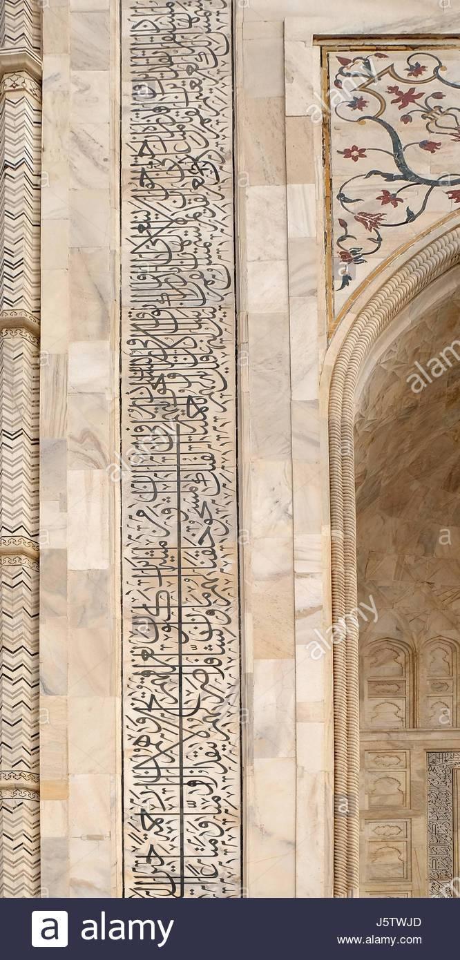 Floral Design On Taj Mahal Stock Photos & Floral Design On Taj Within Newest Taj Mahal Wall Art (View 13 of 25)