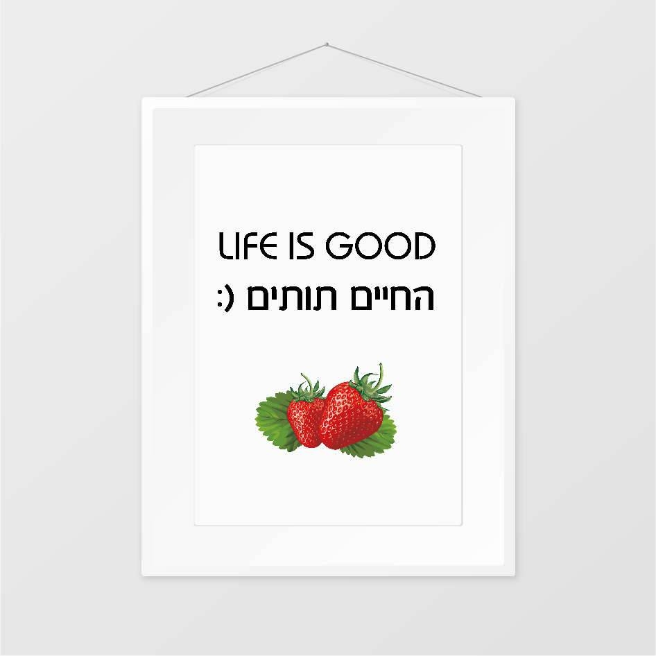 Hebrew Translation Inspirational Wall Art Print. Life Is Good (View 9 of 30)