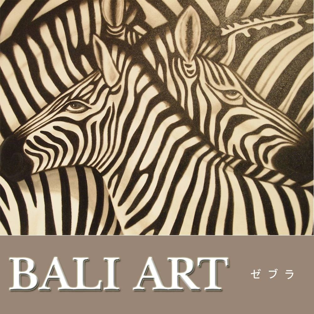 Kanmuryou | Rakuten Global Market: Bali Painting Zebra 60 X 80 X 4 With Best And Newest Balinese Wall Art (Gallery 21 of 30)