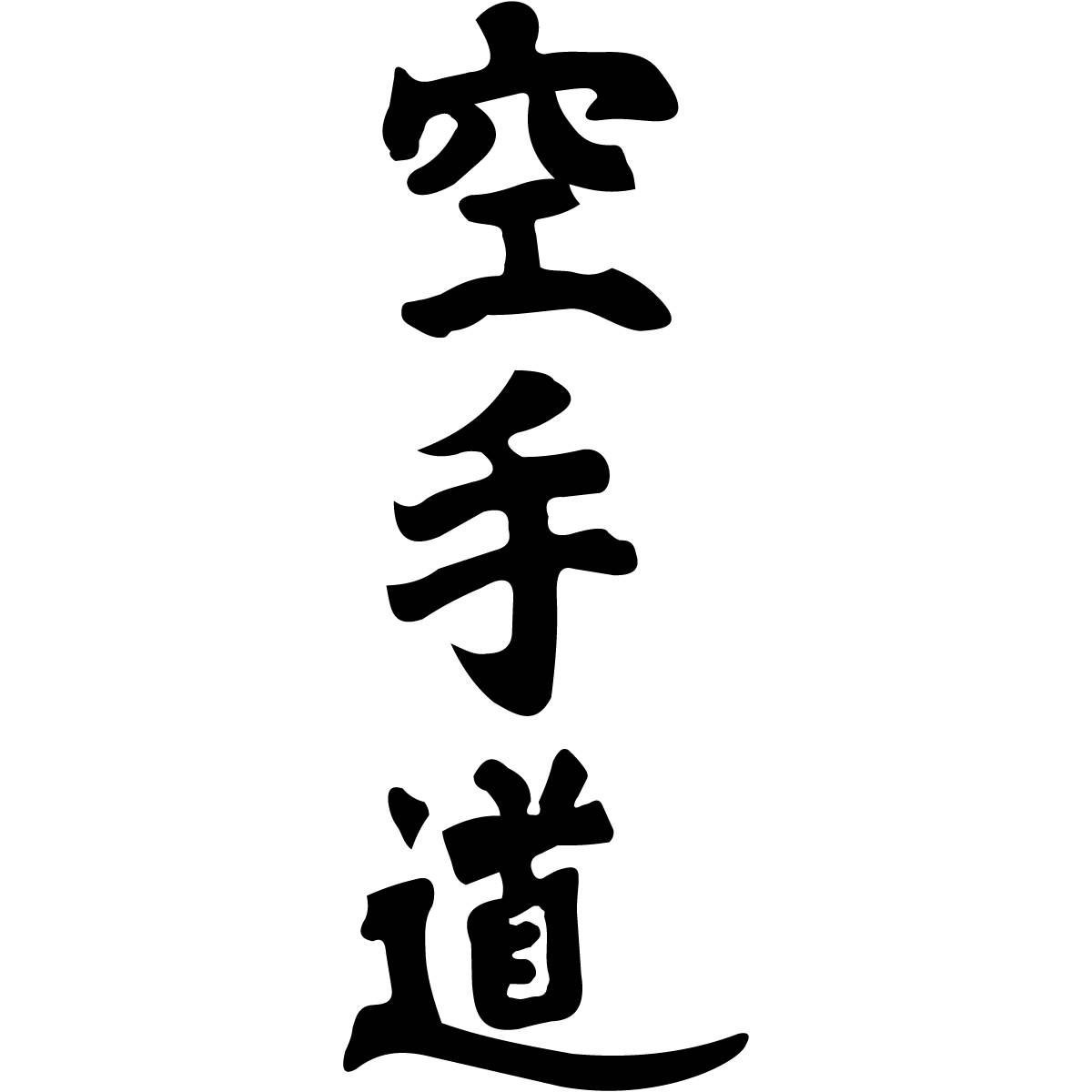 Karate Symbol | Free Download Clip Art | Free Clip Art | On Inside Most Current Chinese Symbol Wall Art (View 16 of 30)