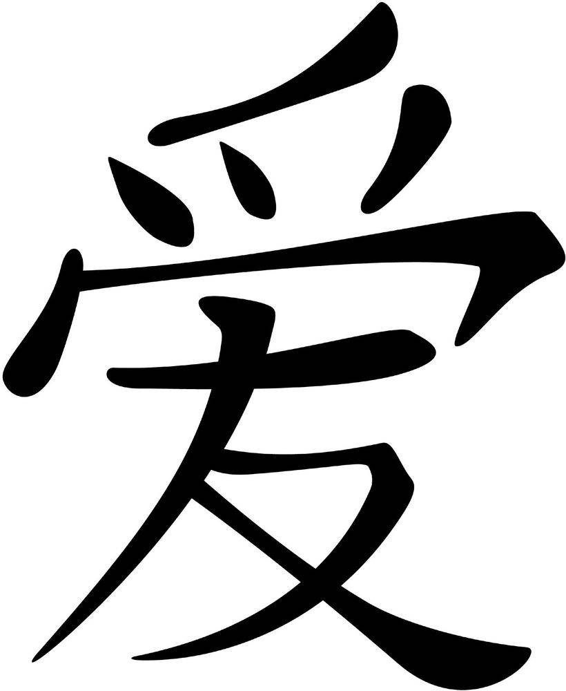 Love Chinese Symbol – Wall Decal Car Sticker   Ebay Intended For Most Popular Chinese Symbol Wall Art (View 8 of 30)