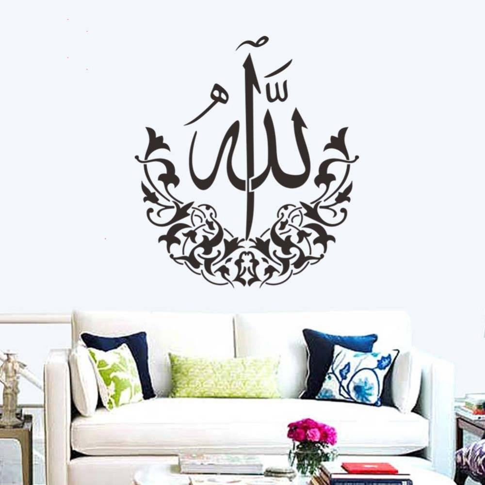 & Muslim Calligraphy Art Islam Quotes Wall Stickers Decal Kids Throughout Newest 3D Islamic Wall Art (View 1 of 20)