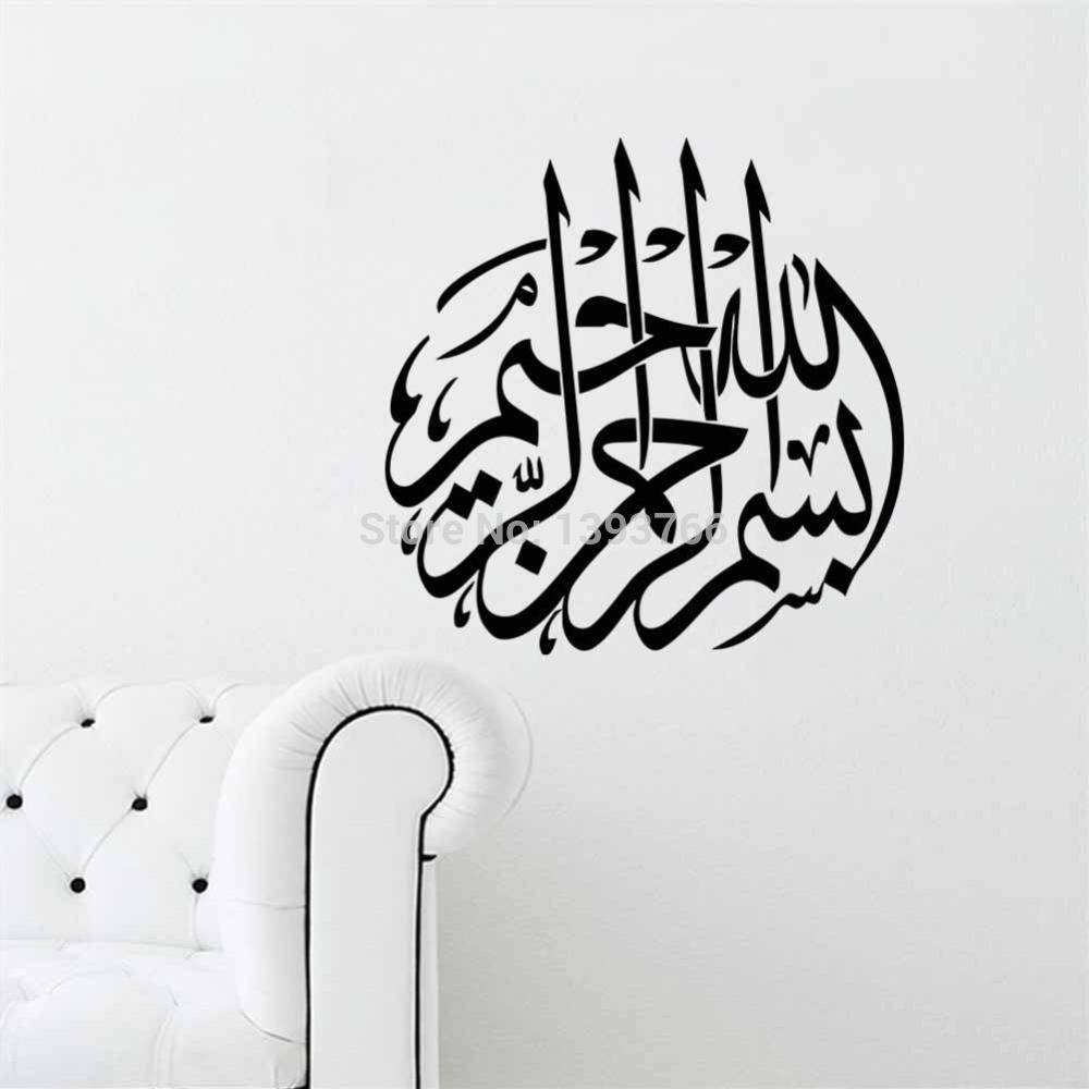 New Islamic Muslim Words Decals Home 3D Wall Stickers Murals Vinyl pertaining to Recent 3D Wall Art Words