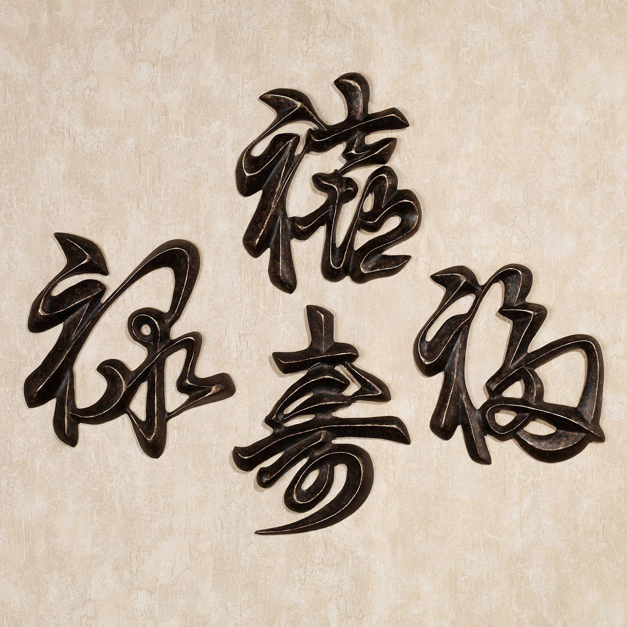 Featured Photo of Chinese Symbol Wall Art