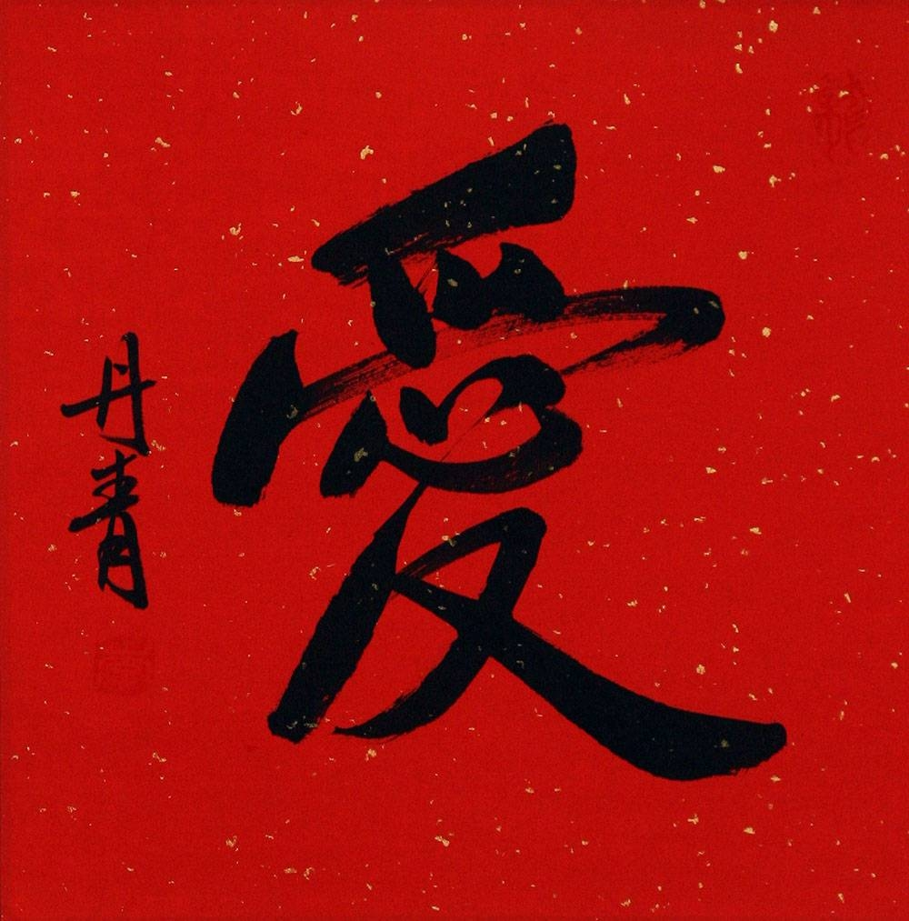 Red Love Chinese Character Portrait – Chinese Character & Japanese Throughout Most Current Wo Ai Ni In Chinese Wall Art (Gallery 19 of 25)