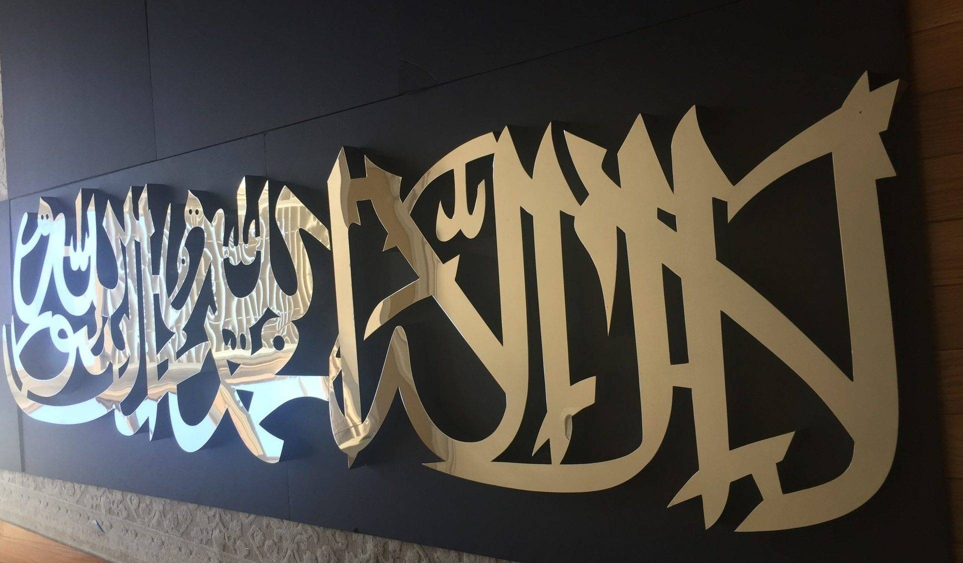 Shahada / Kalima Grand  Modern Islamic Wall Art Calligraphy Within Most Popular 3D Islamic Wall Art (View 18 of 20)