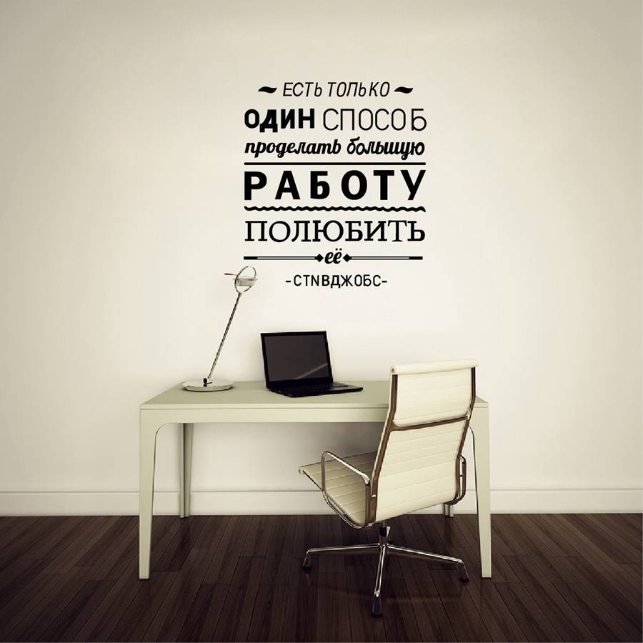 Vinyl Wall Decals Russian Wall Sticker Diy Decorative Throughout Newest Inspirational Wall Decals For Office (View 13 of 20)