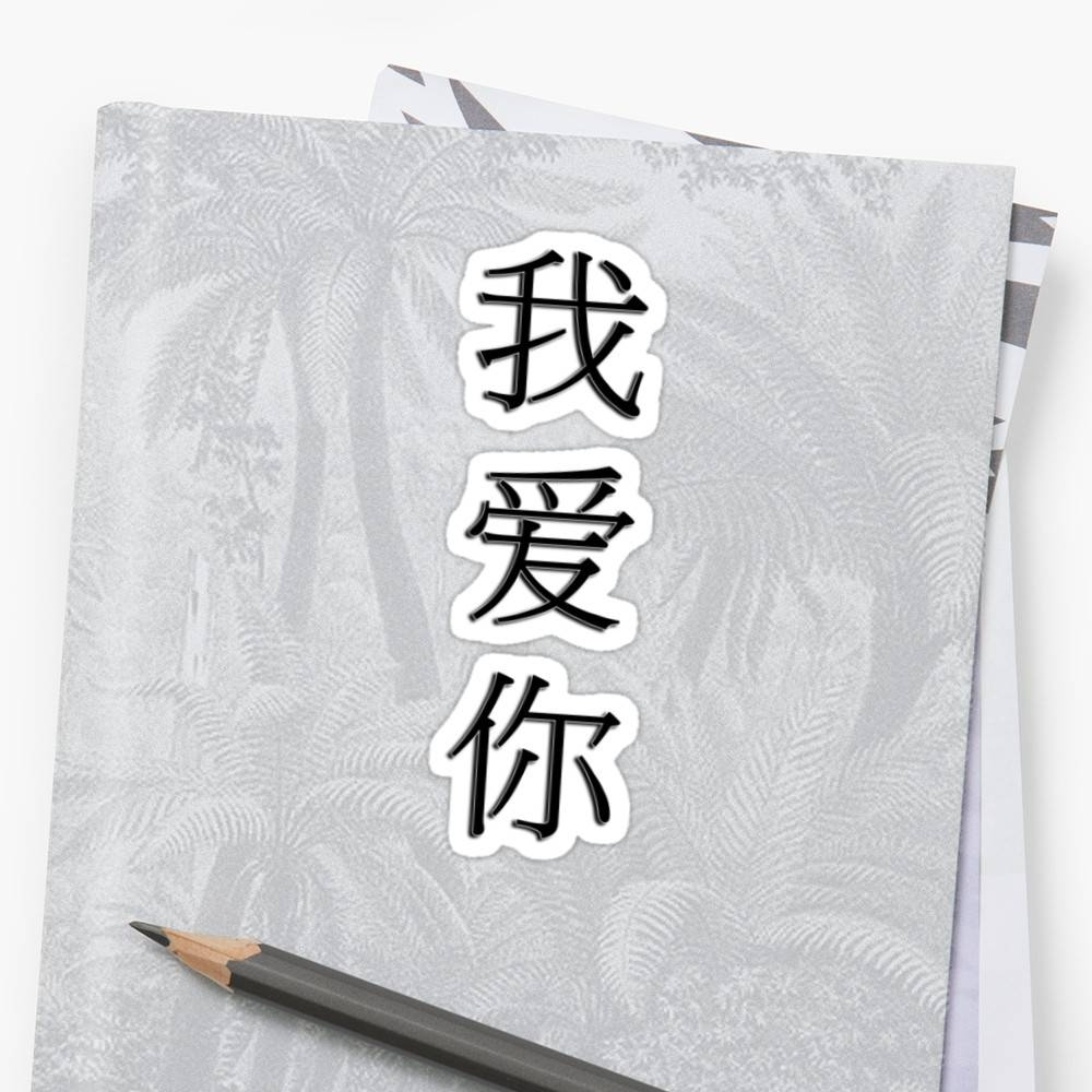 "Wo Ai Ni ""i Love You"""" Stickersdouglas M. Paine 
