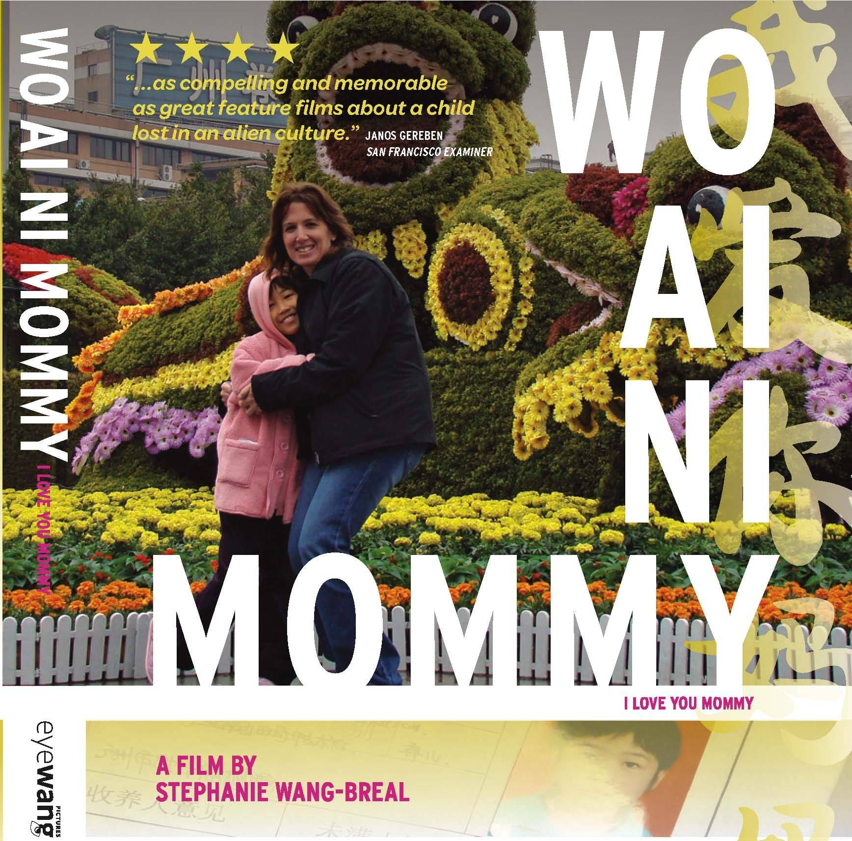 Wo Ai Ni Mommy | Center For Internet And Society With Regard To Most Recently Released Wo Ai Ni In Chinese Wall Art (View 12 of 25)