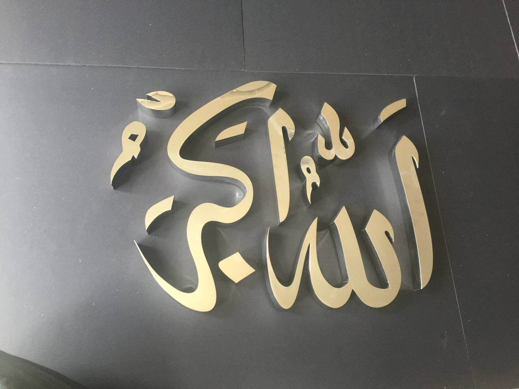 Ayatul Kursi  Stainless Steel Modern Islamic Wall Art Arabic Regarding Most Recently Released Islamic Metal Wall Art (View 2 of 20)