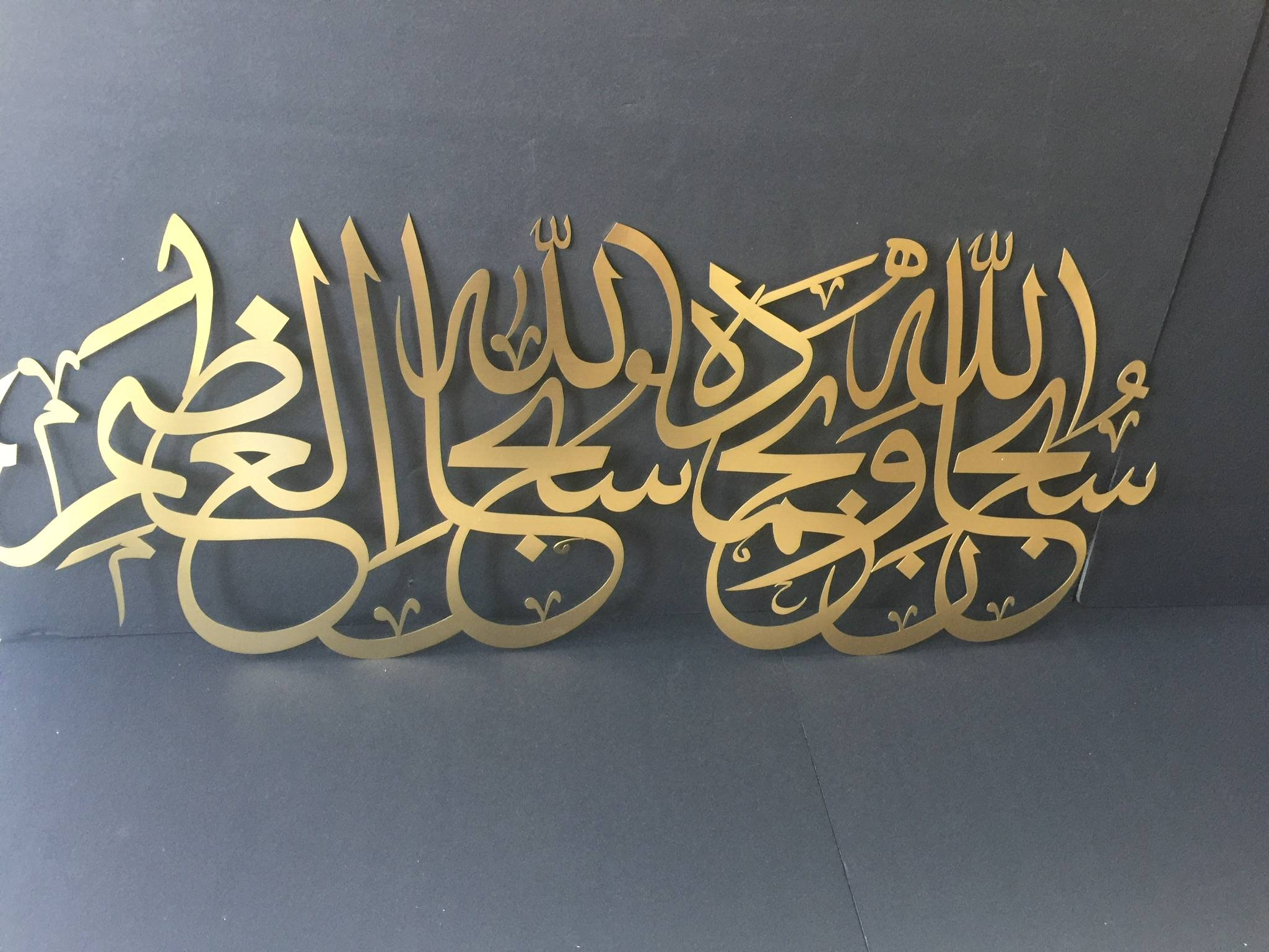 Du'aa Calligraphy – Modern Islamic Wall Art Calligraphy Brushed Throughout Most Current Islamic Metal Wall Art (View 5 of 20)