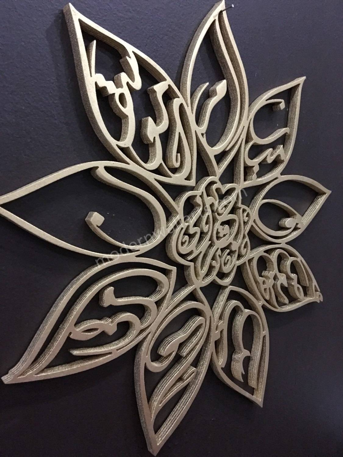 Featured Photo of Islamic Metal Wall Art