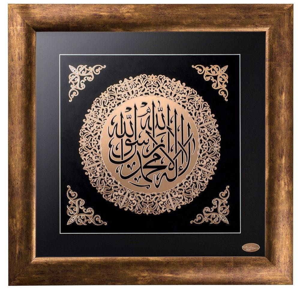 Shahadah Rgb Gold Rust (Vahaz Gold Art) With Regard To Most Popular Islamic Metal Wall Art (View 11 of 20)