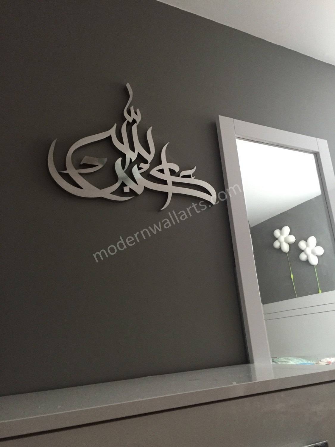 Stainless Steel Allah Ho Akbar Modern Islamic Wall Art – Modern Intended For Best And Newest Islamic Metal Wall Art (View 9 of 20)
