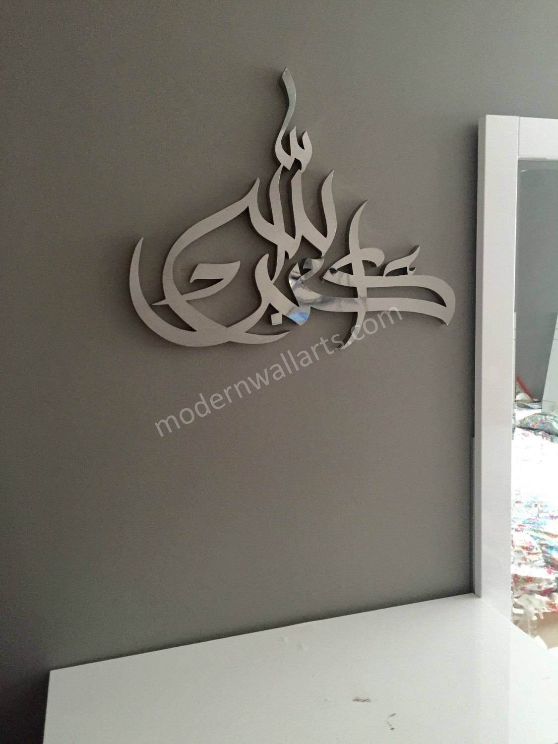 Stainless Steel Allah Ho Akbar Modern Islamic Wall Art – Modern With 2017 Islamic Metal Wall Art (View 13 of 20)