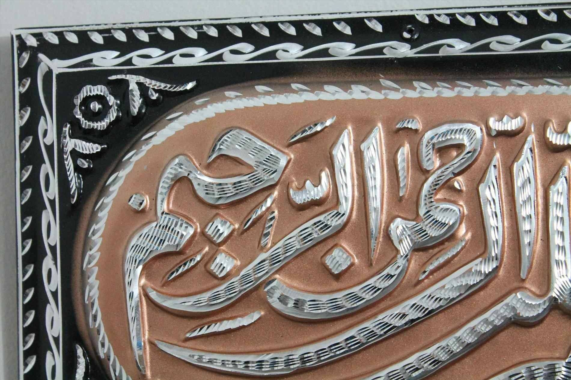 Swt And Muhammad Islamic Islamic Metal Wall Art Art On Metal Hand In Most Recent Islamic Metal Wall Art (View 18 of 20)