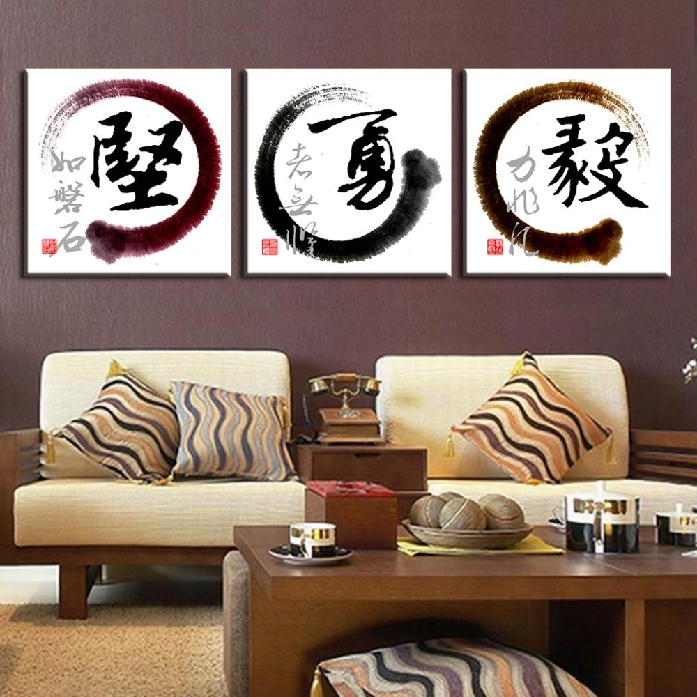 3 Pcs/set Traditional Chinese Calligraphy Canvas Prints Painting For 2017 Letters Canvas Wall Art (Gallery 14 of 15)
