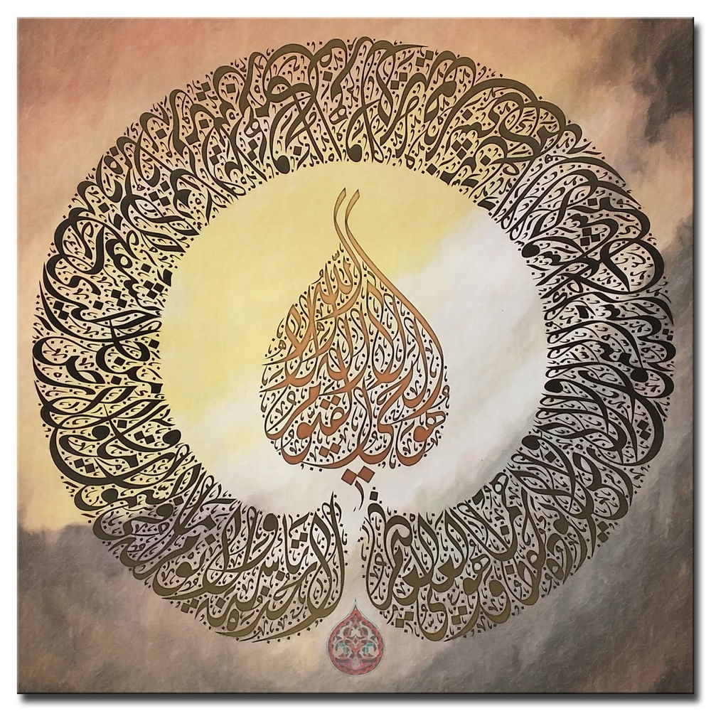"""Islamic Canvas Art """"ayat Al Kursi"""" Arabic Surah Canvas Calligraphy Intended For Most Recent Islamic Canvas Wall Art (Gallery 14 of 15)"""