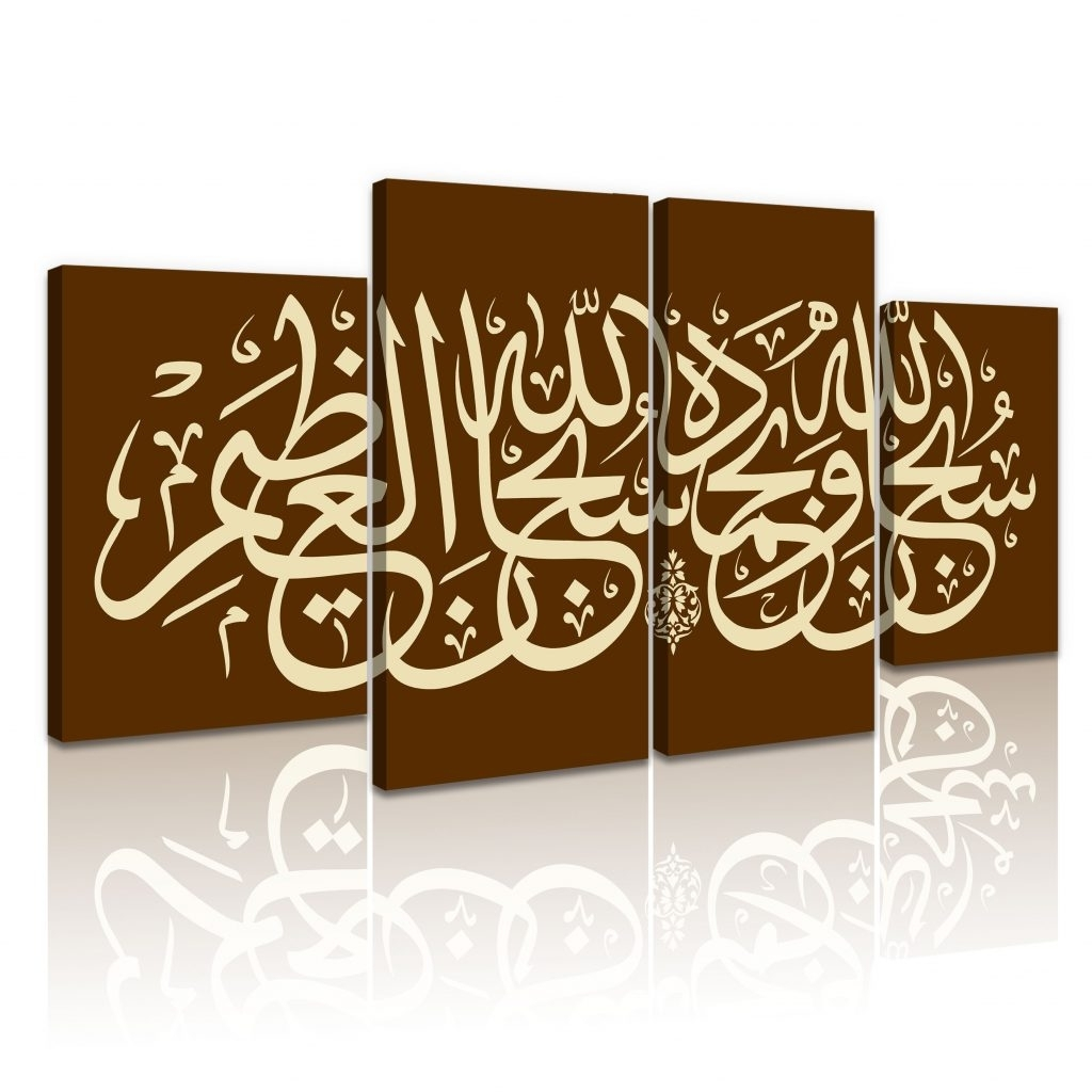 Vibrant Idea Arabic Wall Art Or Islamic Calligraphy Religion inside Most Up-to-Date Islamic Canvas Wall Art
