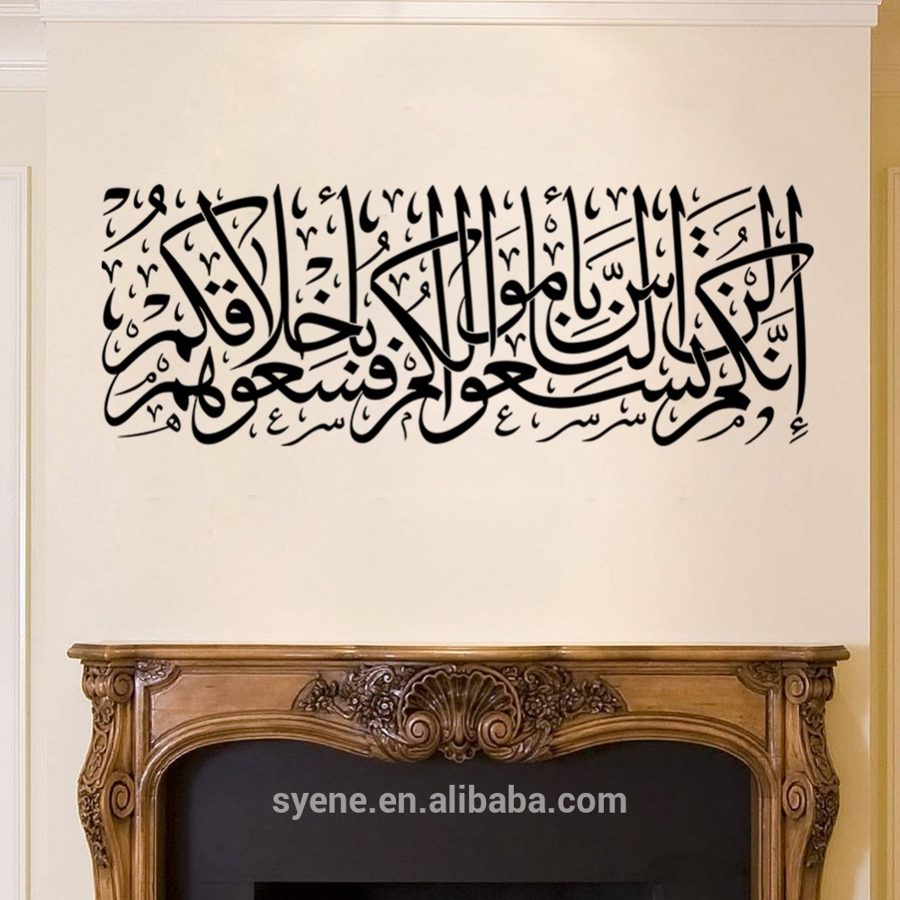 3D Art Vinyl Islamic And Arabic Wall Stickers Art Quotes Wall Decals In Most Up To Date Arabic Wall Art (View 3 of 20)