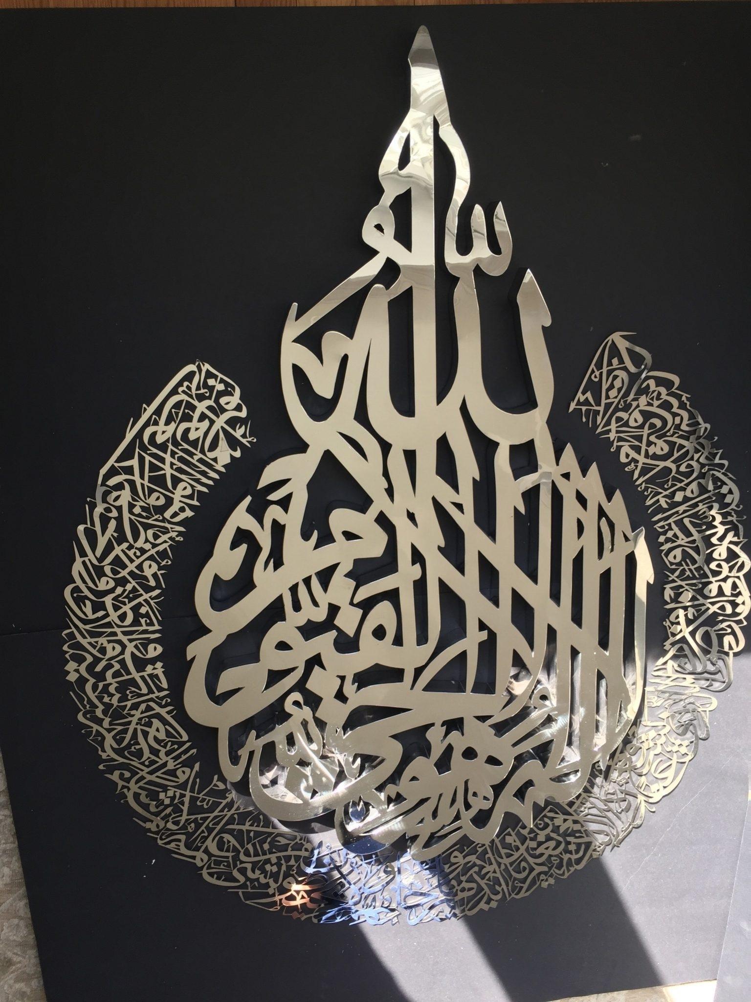 Ayatul Kursi Stainless Steel Modern Islamic Wall Art Arabic With Regard To Most Popular Islamic Wall Art (View 4 of 15)