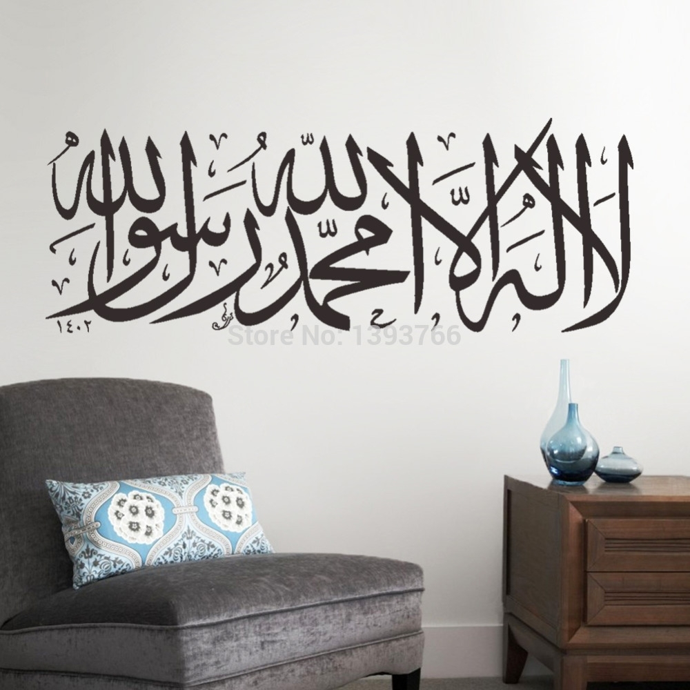 Best Selling High Quality Carved Vinyl Pvc Islamic Wall Art 502 In Best And Newest Arabic Wall Art (View 2 of 20)