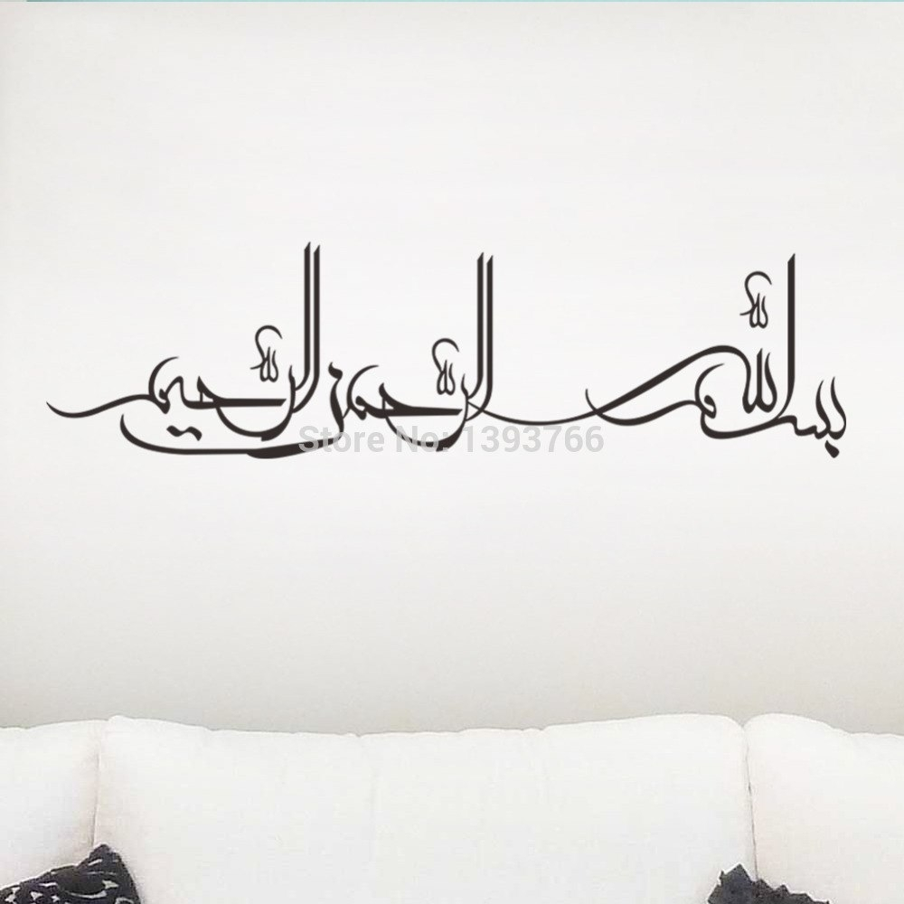 Creative Islamic Black Wall Decals Home Decor Living Room Vinyl Wall Intended For Recent Arabic Wall Art (View 9 of 20)