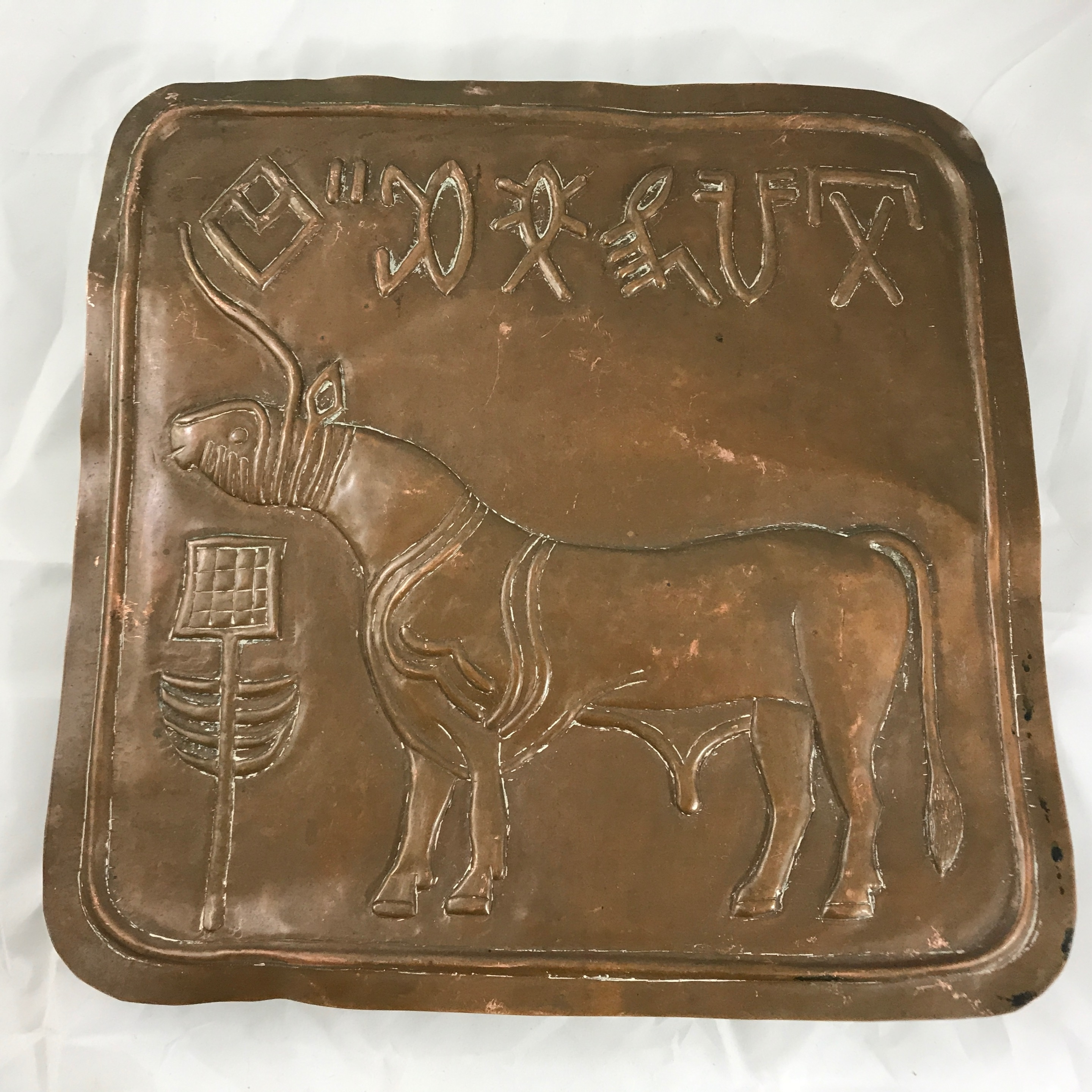 Ethnographic Copper Wall Art – Wild Things Antiques With Regard To Most Current Copper Wall Art (View 9 of 15)