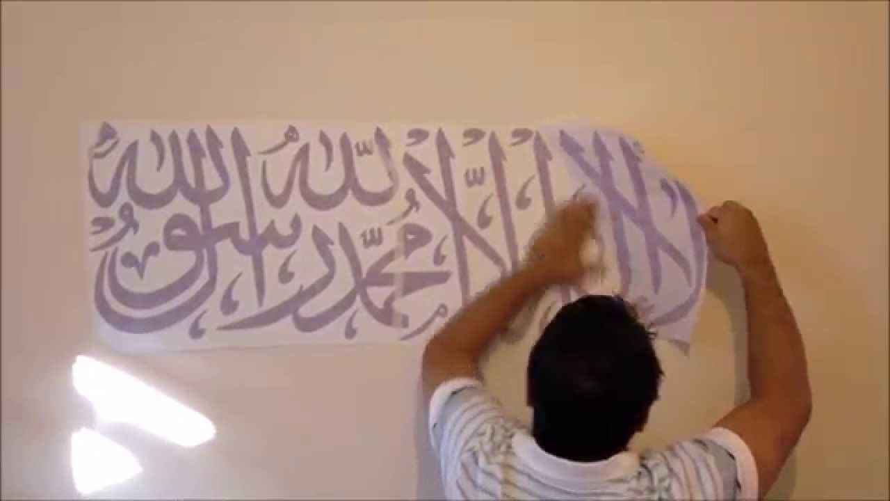 How To Apply Large Shahada Islamic Wall Art Stickers – Youtube Intended For Most Recently Released Islamic Wall Art (View 5 of 15)