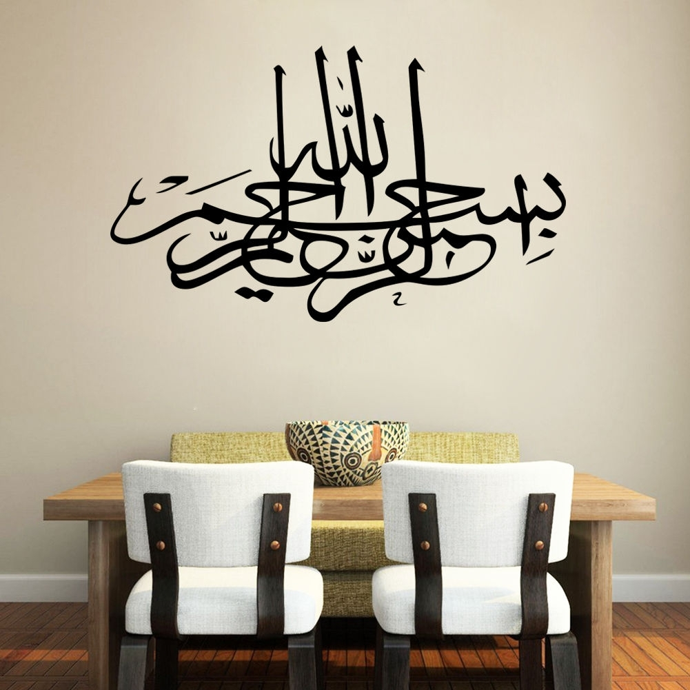 Islamic Bismillah Vinyl Arabic Calligraphy Decal Decor Muslim Wall Inside Most Up To Date Arabic Wall Art (Gallery 5 of 20)