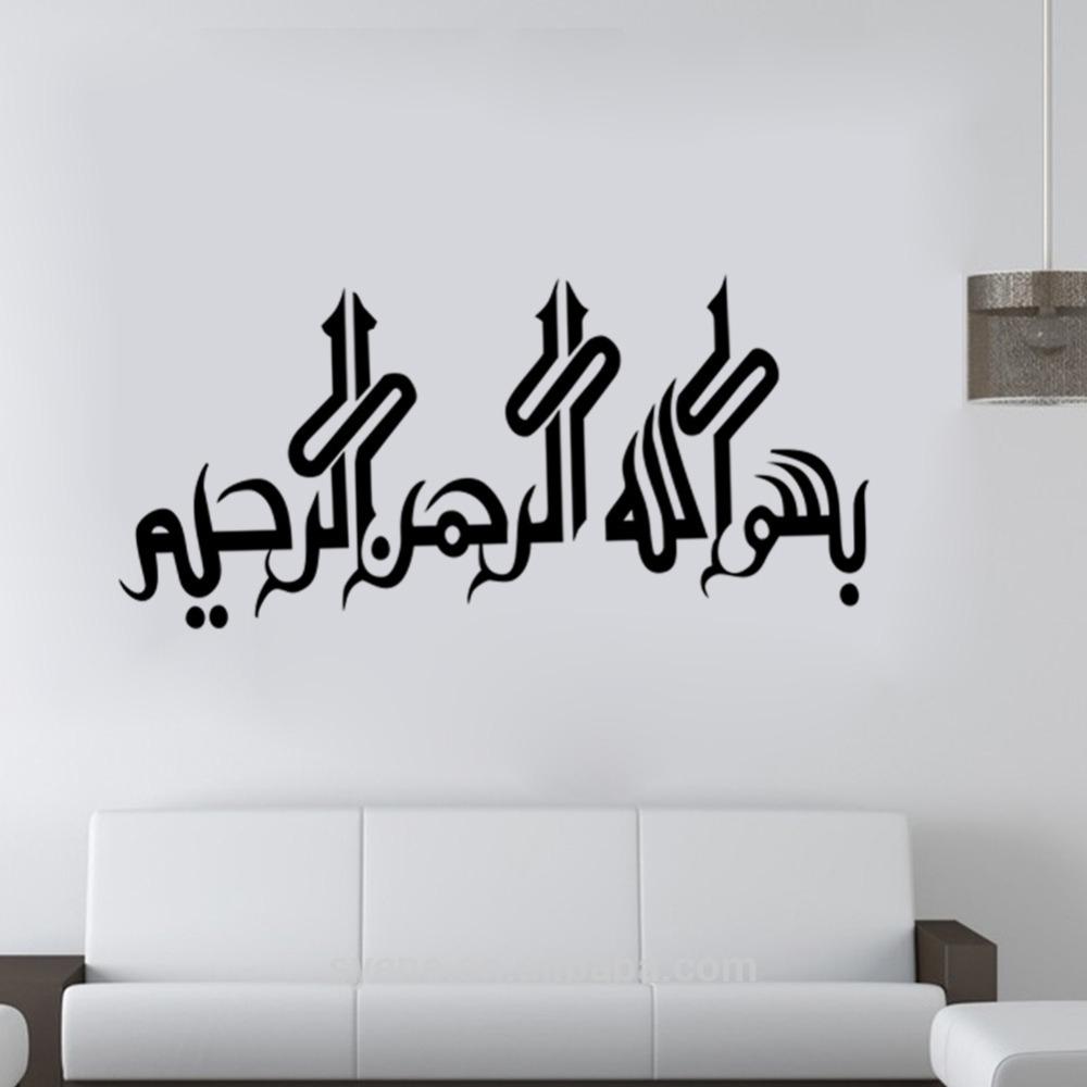 Islamic Graphic Design Art Vinyl Islamic Bismillah Vinyl Wall Decals Intended For 2018 Arabic Wall Art (Gallery 9 of 20)