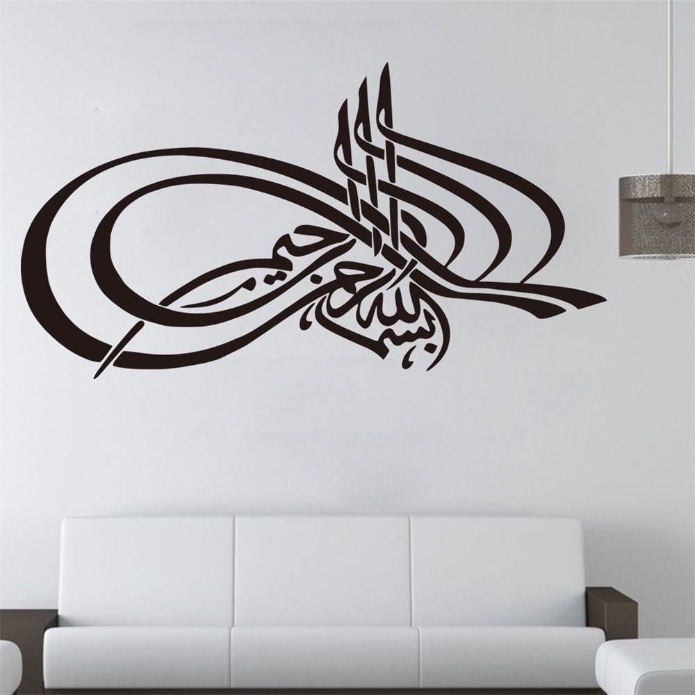 Islamic Muslim Wall Art Allahu Arabic Vinyl Decal Quote Pvc Regarding 2017 Arabic Wall Art (Gallery 1 of 20)