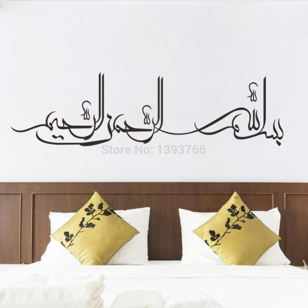 Islamic Wall Art Decal Stickers Canvas Bismillah Calligraphy Arabic In Recent Arabic Wall Art (View 15 of 20)