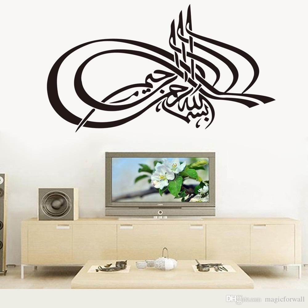 Islamic Wall Art Mural Sticker Muslim Home Decals Arabic Bismillah Intended For Most Popular Islamic Wall Art (Gallery 14 of 15)